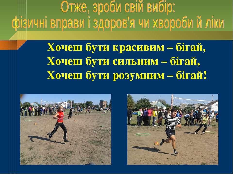 Хочеш бути красивим – бігай, Хочеш бути сильним – бігай, Хочеш бути розумним ...