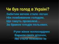 Чи був голод в Україні? Забитим мечем стало легше Ніж повбиваним голодом, Що ...