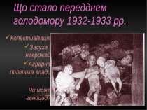 Що стало передднем голодомору 1932-1933 рр. Колективізація Засуха і неврожай ...