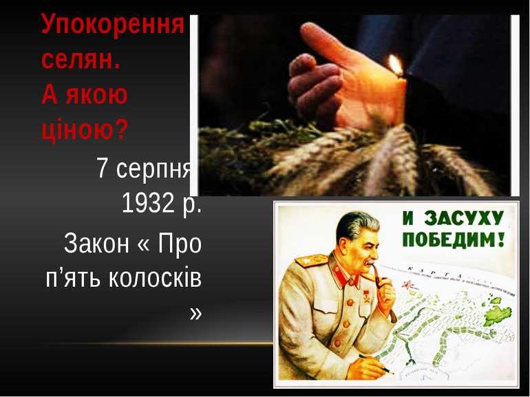 Упокорення селян. А якою ціною? 7 серпня 1932 р. Закон « Про п'ять колосків »