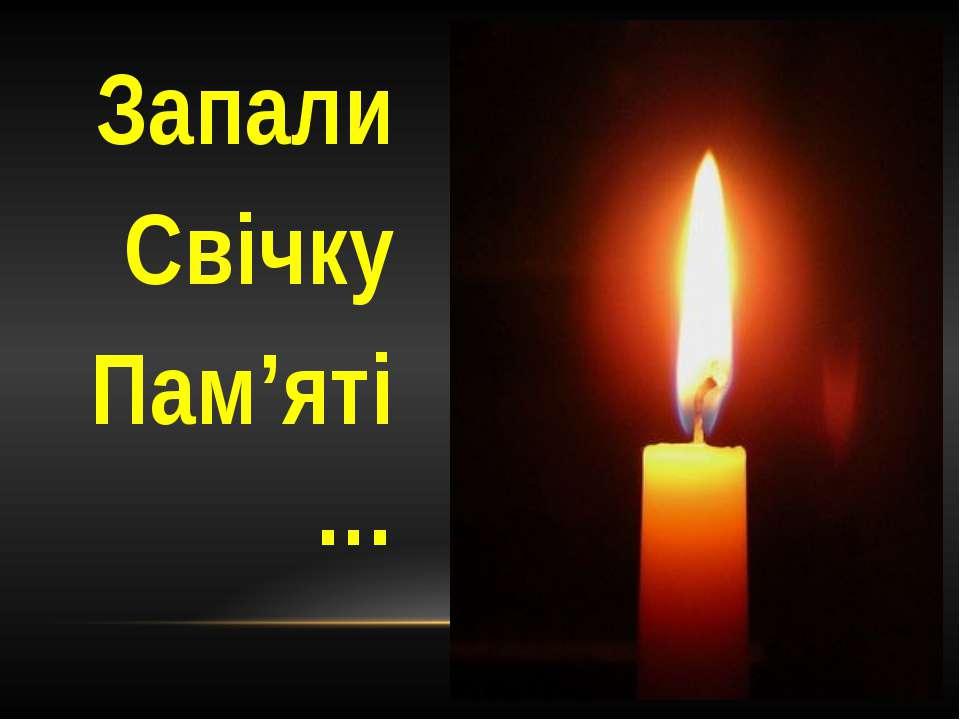 Запали Свічку Пам'яті…