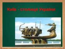 Київ - столиця України Подзаголовок