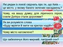Які рядки із поезії свідчать про те, що Київ – це місто, у якому багато зелен...