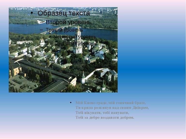 Мій Києве-граде, мій сонячний брате, Ти крила розкинув над сивим Дніпром, Тоб...