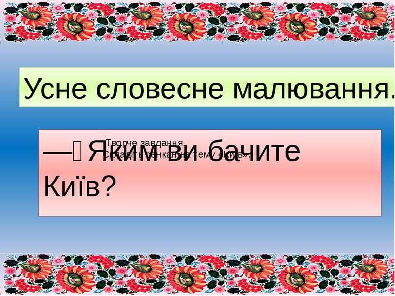Усне словесне малювання. —Яким ви бачите Київ? Творче завдання. Складіть се...