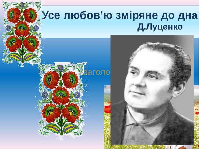 Усе любов'ю зміряне до дна підзаголовок Д.Луценко