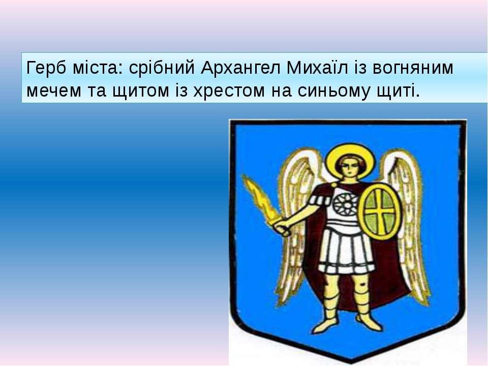 Герб міста: срібний Архангел Михаїл із вогняним мечем та щитом із хрестом на ...