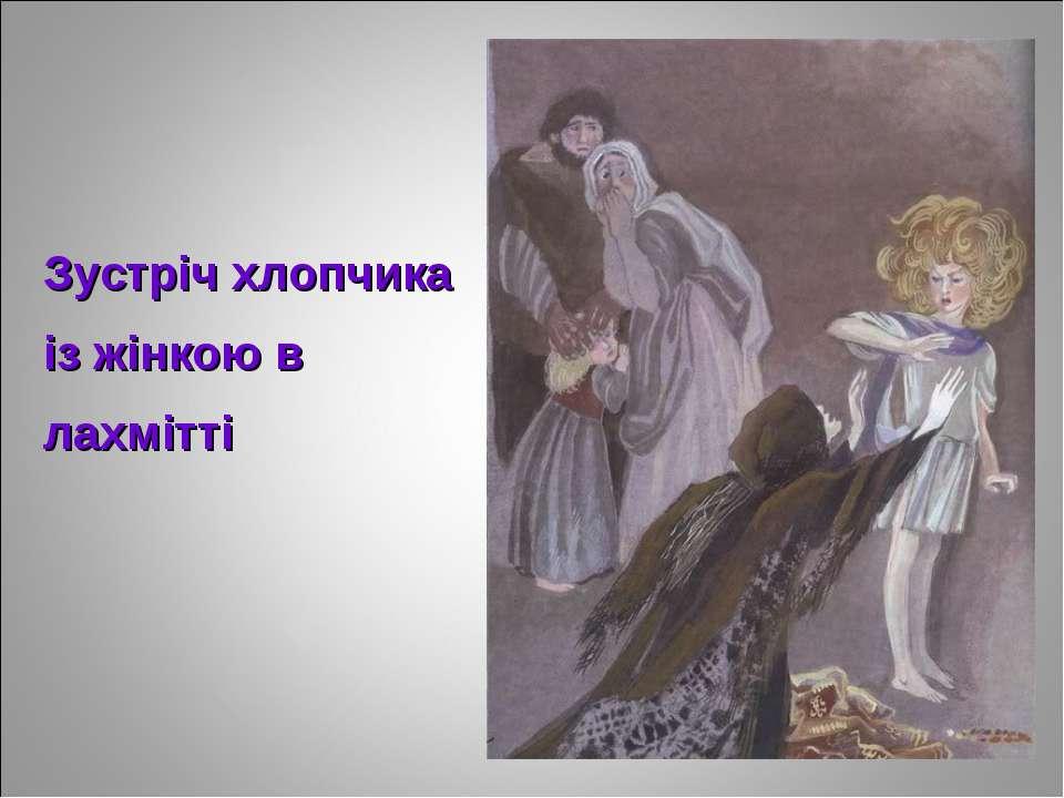 Зустріч хлопчика із жінкою в лахмітті