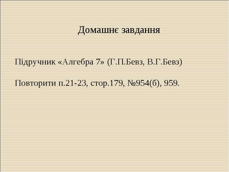 Домашнє завдання Підручник «Алгебра 7» (Г.П.Бевз, В.Г.Бевз) Повторити п.21-23...
