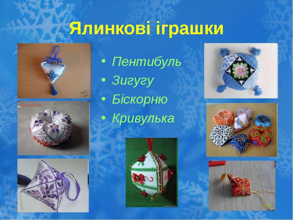 Ялинкові іграшки Пентибуль Зигугу Біскорню Кривулька