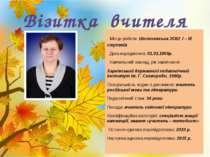 Візитка вчителя Місце роботи: Шолоховська ЗОШ I – III ступенів Дата народженн...