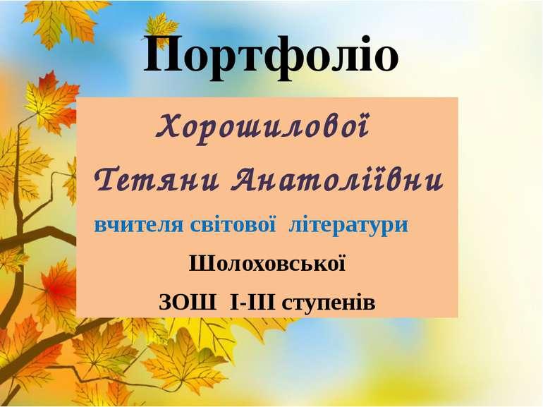 Портфоліо Хорошилової Тетяни Анатоліївни вчителя світової літератури Шолоховс...