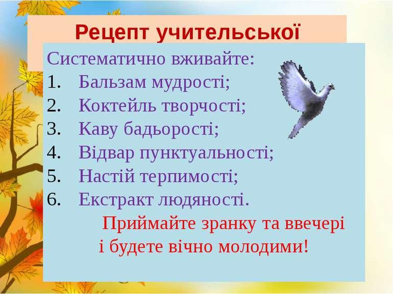 Рецепт учительської молодості: Систематично вживайте: Бальзам мудрості; Кокте...