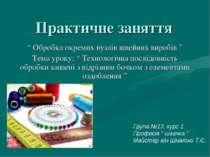 """Практичне заняття """" Обробка окремих вузлів швейних виробів """" Тема уроку: """" Те..."""