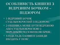 ОСОБЛИВІСТЬ КИШЕНІ З ВІДРІЗНИМ БОЧКОМ –ПІДЗОРОМ 1-ВІДРІЗНИЙ БОЧОК СУЦІЛЬНОКРО...