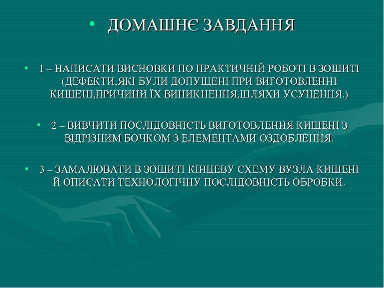 ДОМАШНЄ ЗАВДАННЯ 1 – НАПИСАТИ ВИСНОВКИ ПО ПРАКТИЧНІЙ РОБОТІ В ЗОШИТІ (ДЕФЕКТИ...