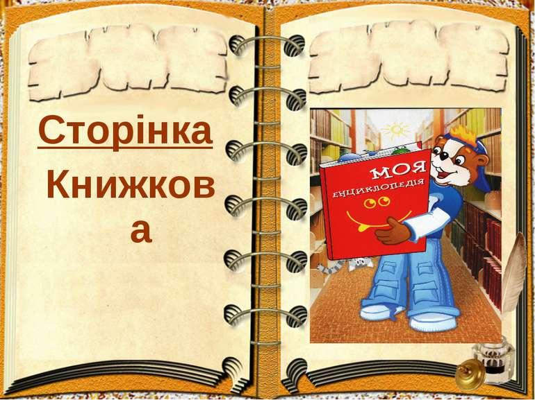 Сторінка Книжкова