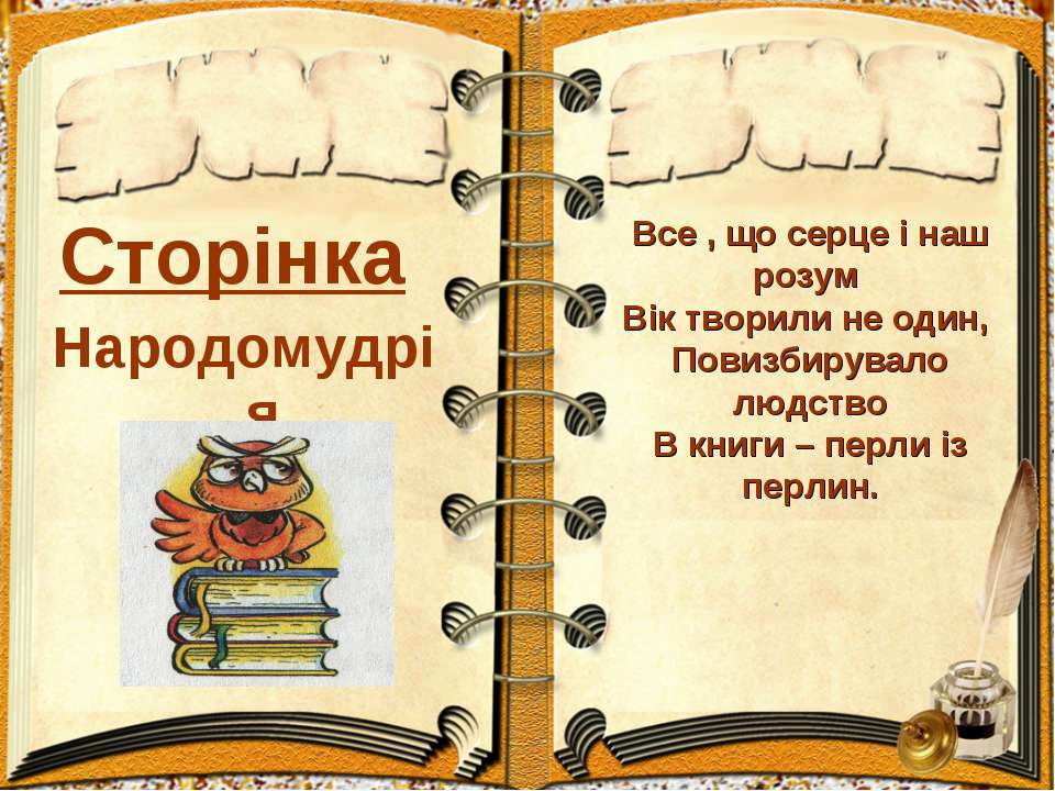 Сторінка Народомудрія Все , що серце і наш розум Вік творили не один, Повизби...