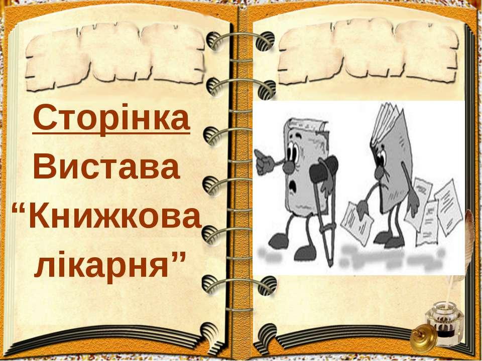 """Сторінка Вистава """"Книжкова лікарня"""""""