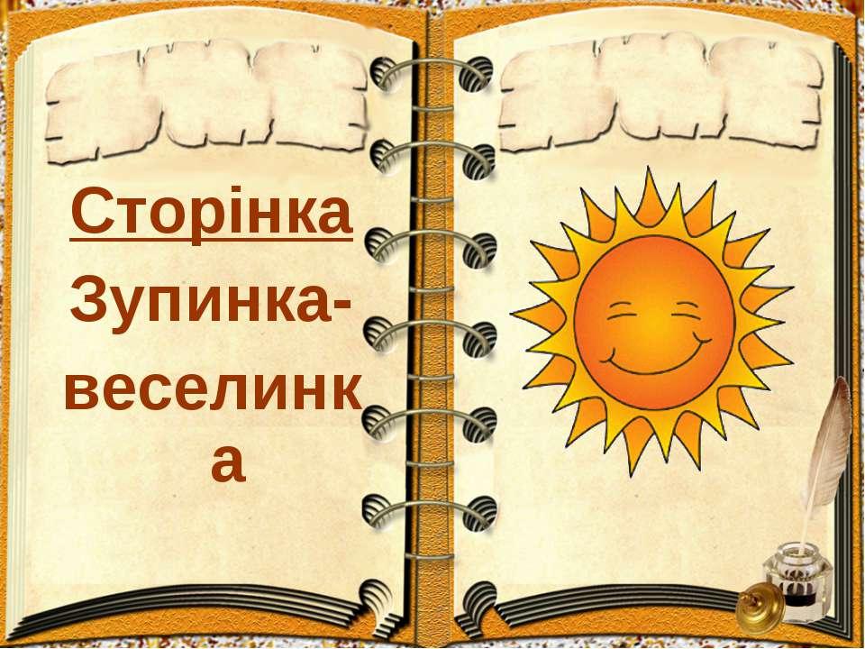 Сторінка Зупинка- веселинка
