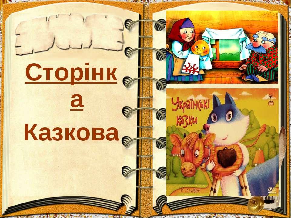 Сторінка Казкова