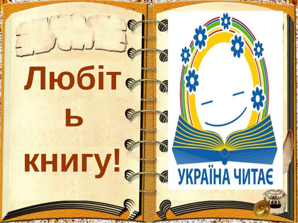 Любіть книгу!