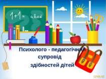 Психолого - педагогічний супровід здібностей дітей