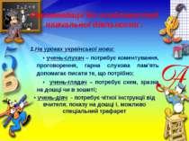 Рекомендації до особливостей навчальної діяльності : На уроках української мо...