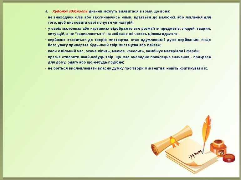 8. Художні здібності дитини можуть виявитися в тому, що вона: не знаходячи сл...