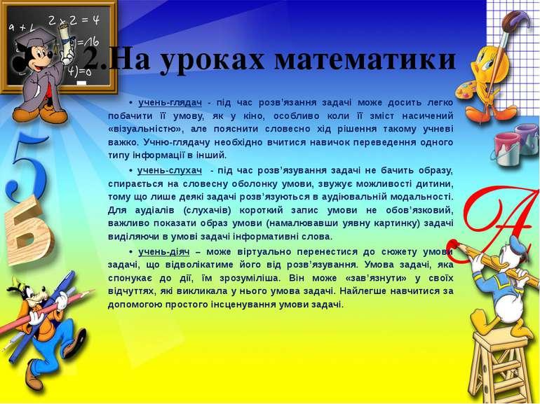2.На уроках математики • учень-глядач - під час розв'язання задачі може досит...