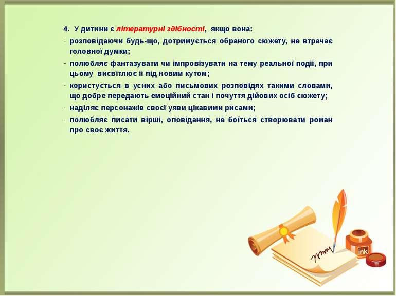 4. У дитини є літературні здібності, якщо вона: розповідаючи будь-що, дотриму...