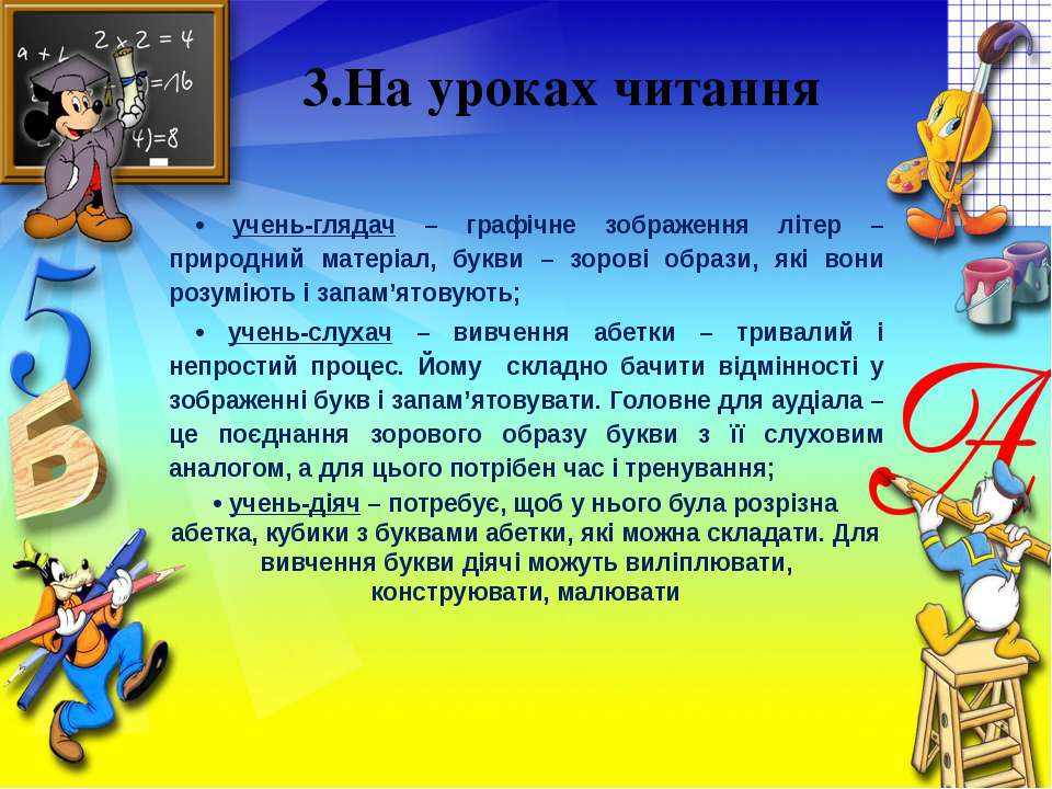 3.На уроках читання • учень-глядач – графічне зображення літер – природний ма...