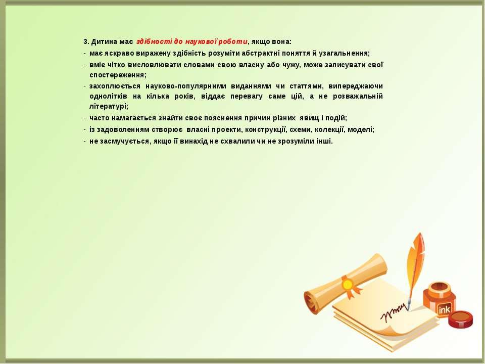 3. Дитина має здібності до наукової роботи, якщо вона: має яскраво виражену з...
