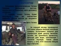 Мешканка Дніпропетровська Тетяна Ричкова, ризикуючи життям, перевозить на вла...