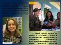 Старший офіцер відділу по роботі з особовим складом і громадськістю Тернопіль...