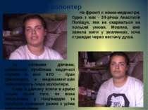 На фронті є жінки-медсестри. Одна з них - 24-річна Анастасія Поліщук, яка не ...