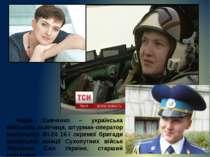 Надія Савченко – українська військова льотчиця, штурман-оператор вертольота М...