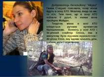 "Доброволець батальйону ""Айдар"" Ганна Стецько пояснила, чому жінки йдуть в зон..."