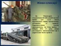 На Рівненщині у спеціалізованій військовій частині майже три сотні жінок відн...