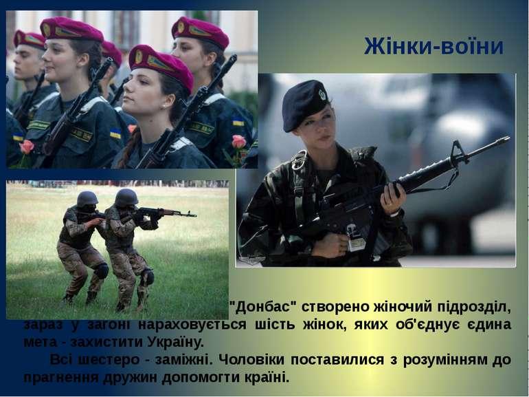 """У батальйоні """"Донбас"""" створено жіночий підрозділ, зараз у загоні нараховуєтьс..."""