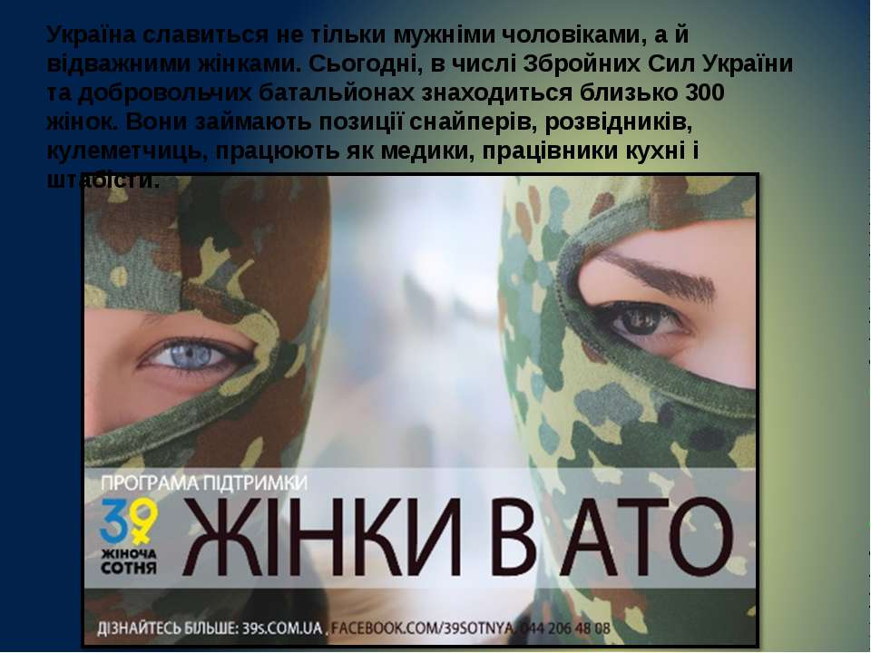 Україна славиться не тільки мужніми чоловіками, а й відважними жінками. Сього...