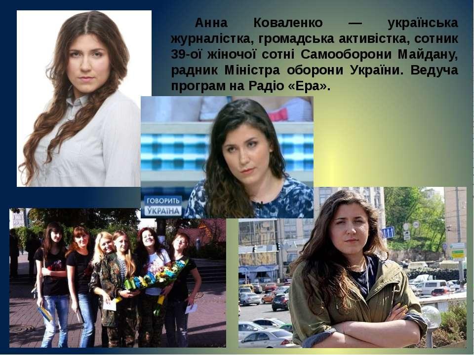 Анна Коваленко — українська журналістка, громадська активістка, сотник 39-ої ...