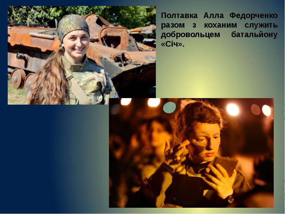 Полтавка Алла Федорченко разом з коханим служить добровольцем батальйону «Січ».