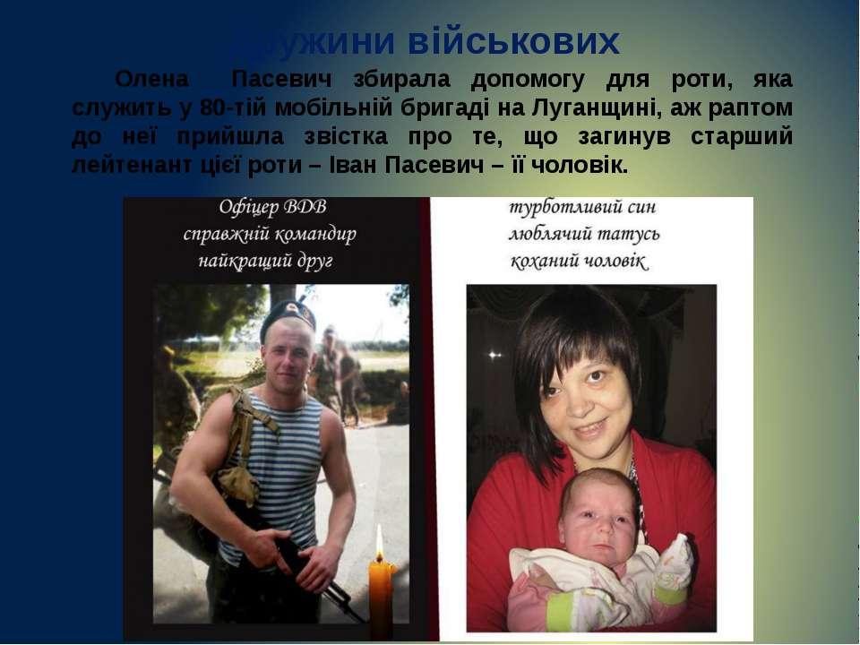 Олена Пасевич збирала допомогу для роти, яка служить у 80-тій мобільній брига...