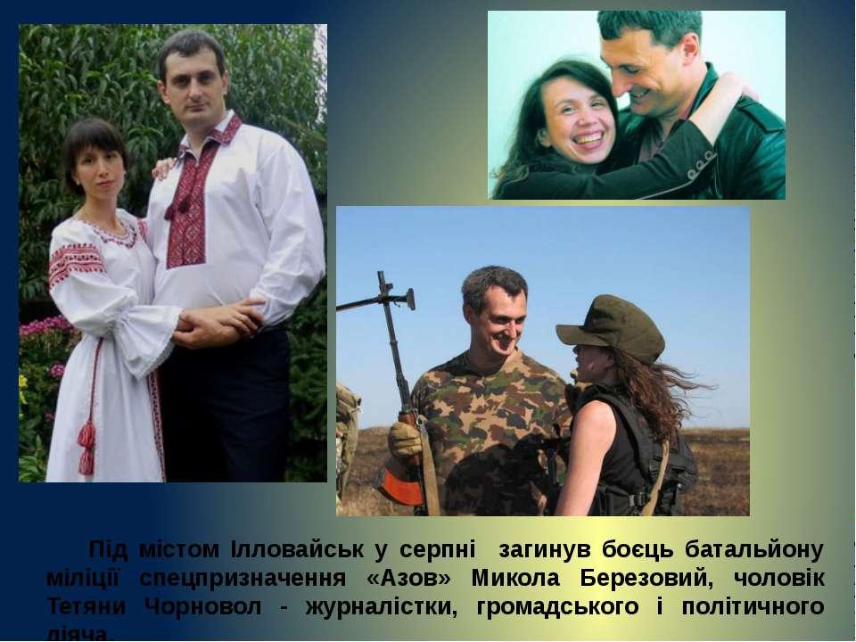 Під містом Ілловайськ у серпні загинув боєць батальйону міліції спецпризначен...