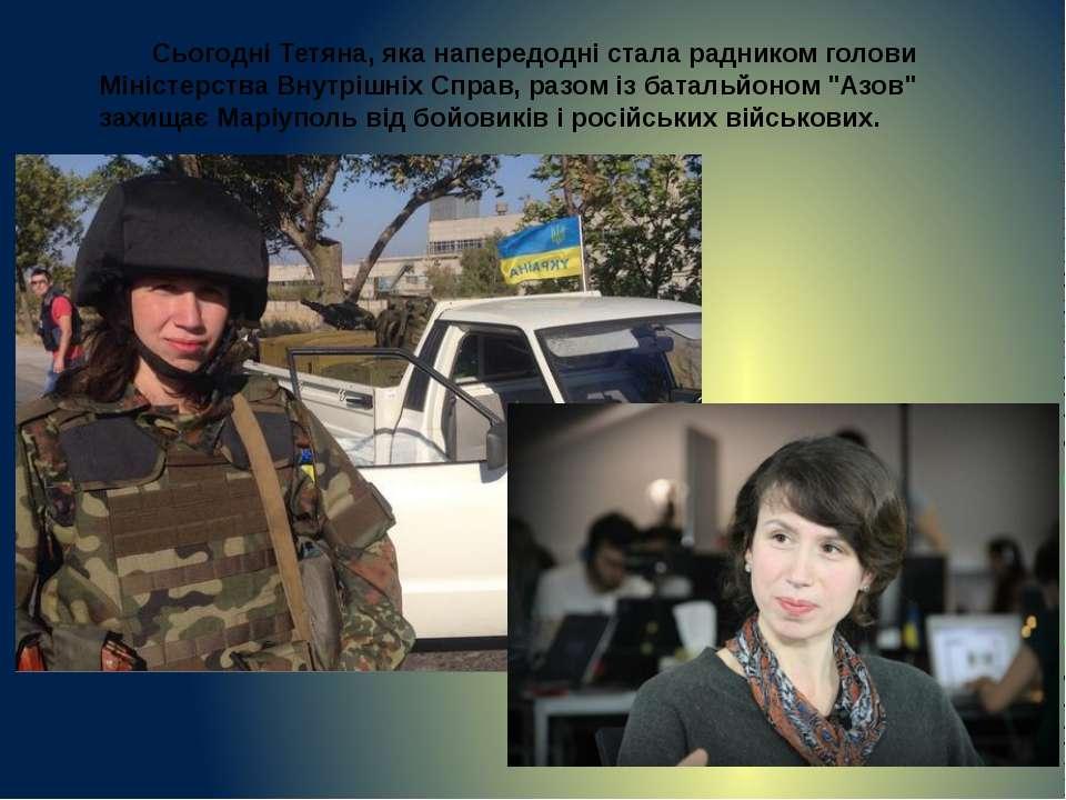 Сьогодні Тетяна, яка напередодні стала радником голови Міністерства Внутрішні...