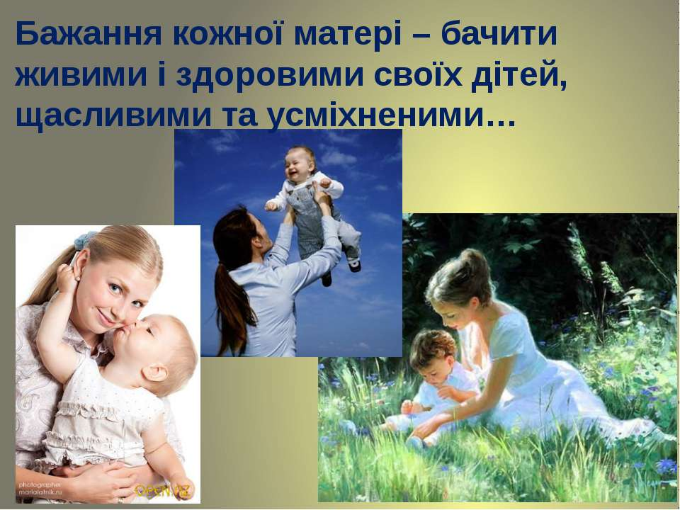 Бажання кожної матері – бачити живими і здоровими своїх дітей, щасливими та у...