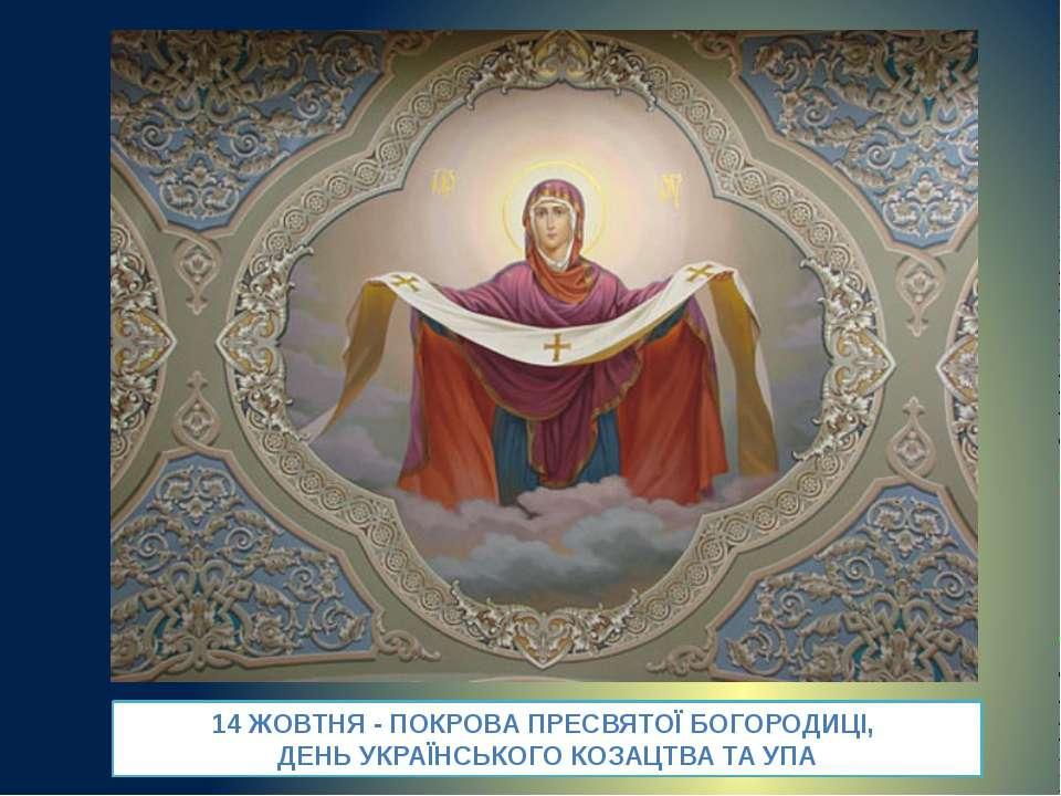 14 ЖОВТНЯ - ПОКРОВА ПРЕСВЯТОЇ БОГОРОДИЦІ, ДЕНЬ УКРАЇНСЬКОГО КОЗАЦТВА ТА УПА
