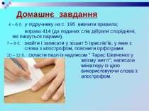 Домашнє завдання 4 – 6 б.: у підручнику на с. 195 вивчити правила; вправа 414...