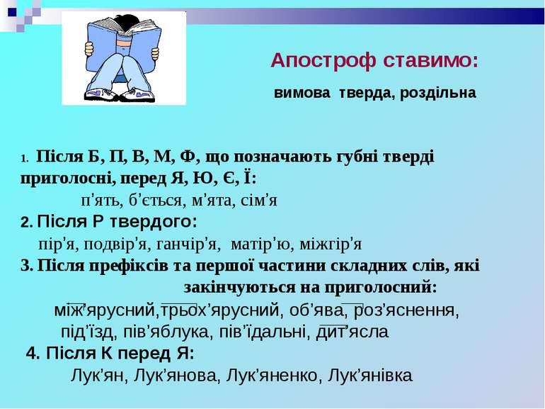Апостроф ставимо: перед я, ю, є, ї: 1. Після літер, що позначають гбні тверді...